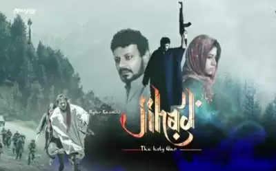 ईद पर रिलीज हो रही हैदर काजमी की जिहाद