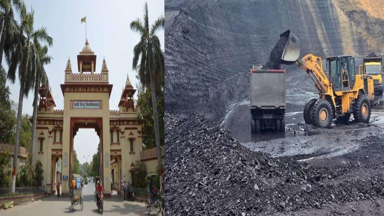 IIT-BHU में खुलेगा कोयला गुणवत्ता प्रबंधन और उपयोग अनुसंधान केंद्र