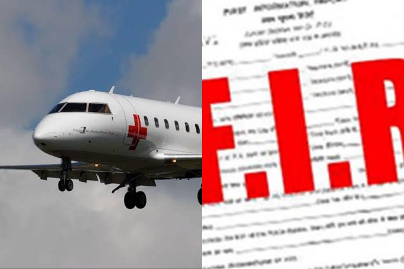 एयर एंबुलेंस सुविधा के नाम पर 19 लाख वसूलने का आरोप, कंपनी समेत तीन के खिलाफ मुकदमा दर्ज