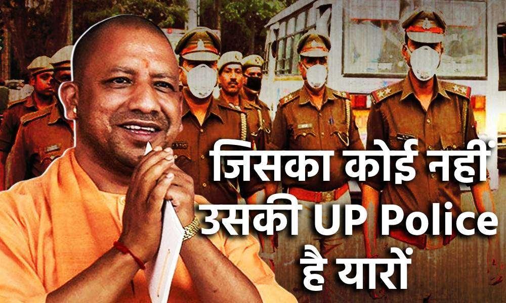 'बेसहारों' के लिये ट्विटर पर जब-जब लगी CM योगी से गुहार, तो 'अपना परिवार' बनकर खड़ी हो गयी पुलिस