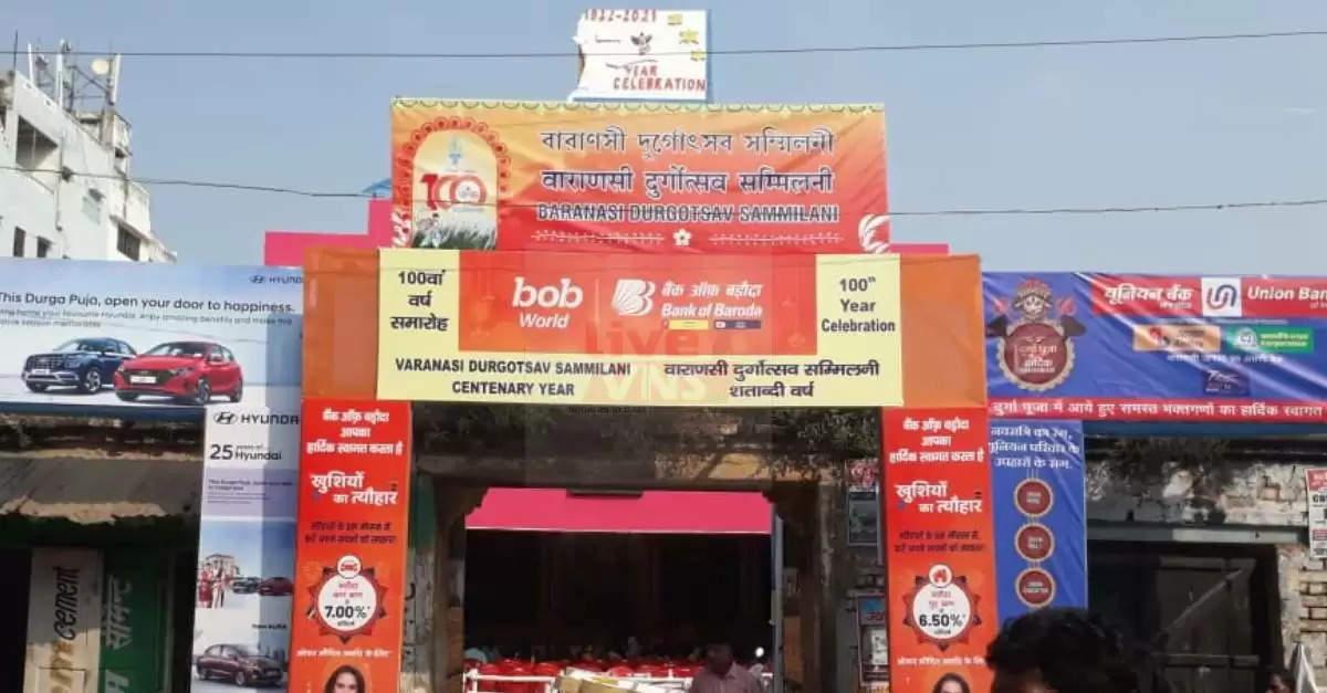 Puja Pandal Special Fish Bhog In Varanasi