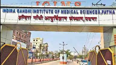 पटना के आईजीआईएमएस में कोविड मरीजों के लिए 150, पीएमसीएच में 108 बेड उपलब्ध