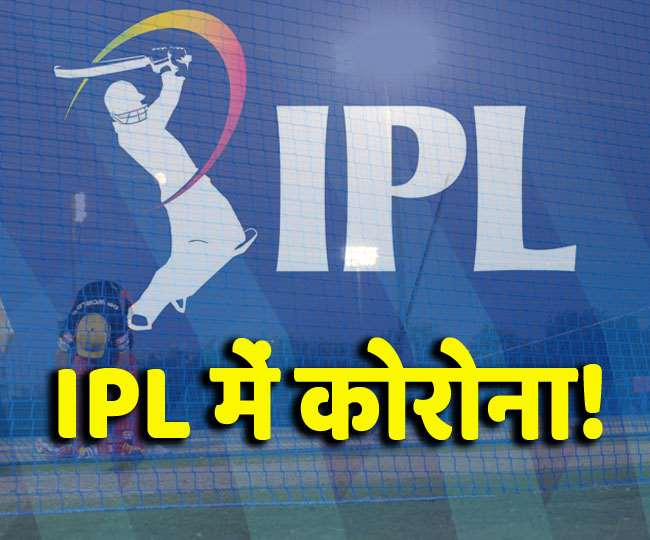 आईपीएल टीम चेन्नई सुपर किंग्स के 3 सदस्य कोरोना पॉजिटिव निकले